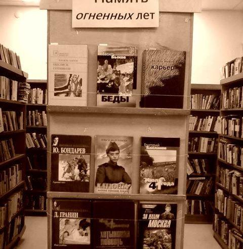 Беседа —  обзор книжной выставки  «Память огненных лет»